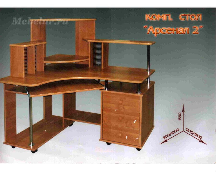 Арсенал-2 компьютерный стол.