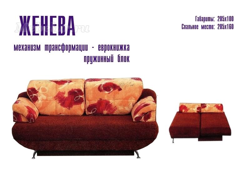 Модные диваны в Московск.обл с доставкой
