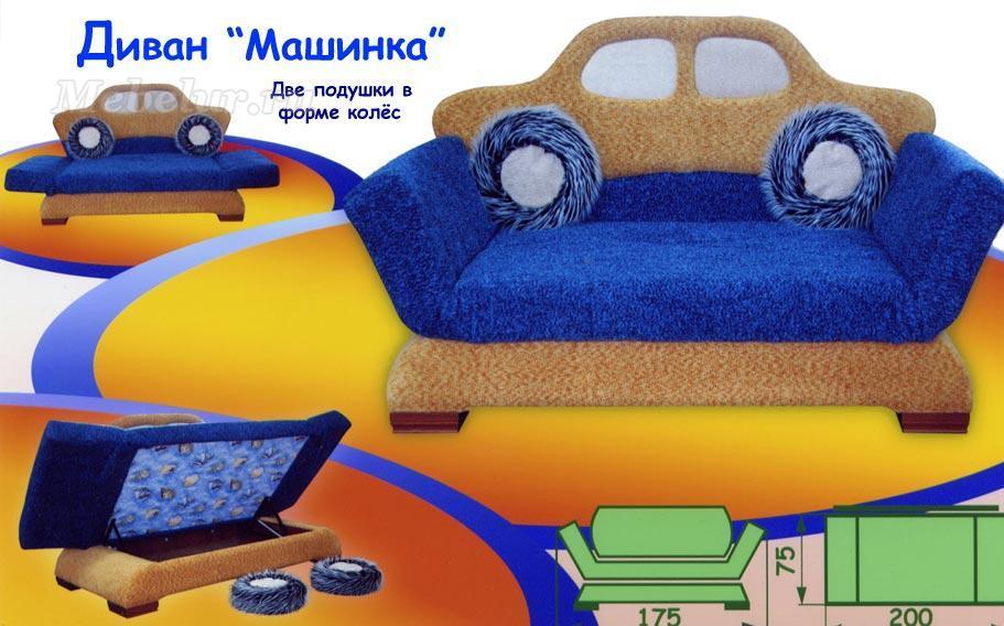 Диван Машинка Москва